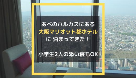 【あべのハルカス内に泊まる!】子連れで満喫!大阪マリオット都ホテル宿泊記。小学生2人も添い寝OK!さらに朝食無料特典も。