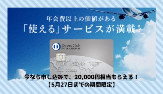 【朗報?改悪?】ダイナースの入会キャンペーンがポイントサイトで高騰!【5/27まで】
