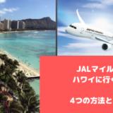 【覚えておきたい】JALマイルを貯めてハワイに行く4つの方法【知って納得&おトク!】