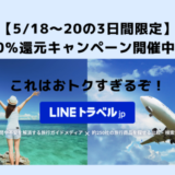 【大好評キャンペーン復活!】LINEトラベル経由のホテル・航空券予約で20%ポイントバック!