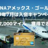 【ANA62,000マイル獲得可能】2019年7月ANAアメックスゴールド入会キャンペーンが激アツ!!