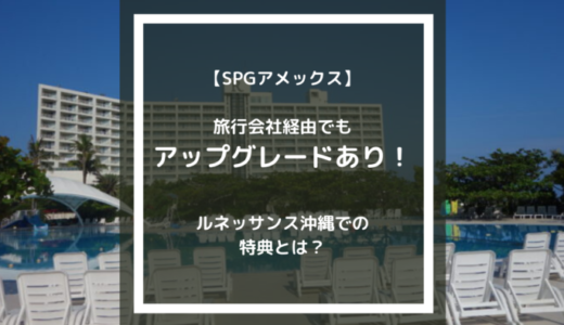 【SPGアメックス】旅行会社経由でもアップグレード!ルネッサンス沖縄での特典とは?