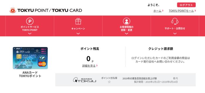TOKYUポイントトップページ