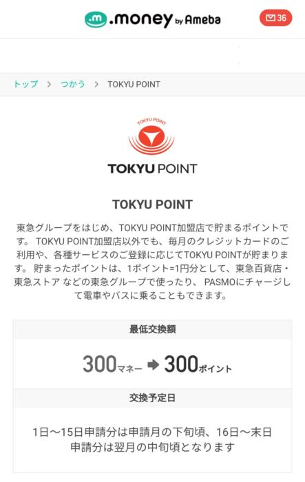 TOKYUルート、ドットマネーからTOKYUポイント