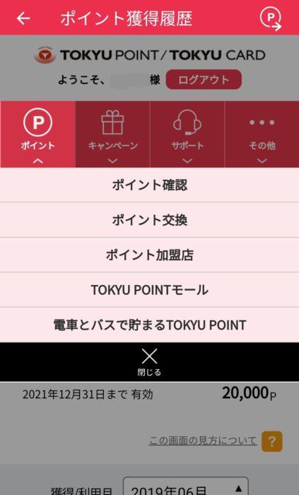 TOKYU POINTからANAマイルへ交換する