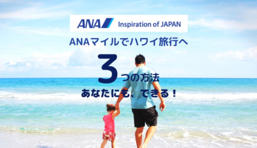 【エアバスA380も】ANAマイルでハワイに行く3つの方法【あなたにもできる】
