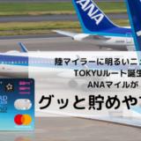 新しいポイント交換ルート「TOKYUルート」誕生で、ANAマイルがグッと貯めやすく!