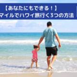 【チャンスあり!】ANAマイルでハワイに行く3つの方法【あなたにもできる】