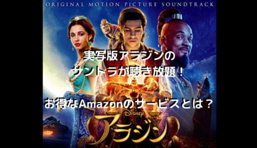 アラジン実写版のサントラが無料聴き放題できる!【Amazon Music Unlimited】