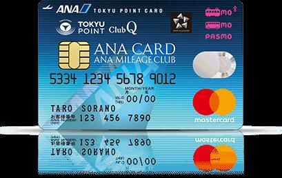 東急ルートに必要なANA東急カード
