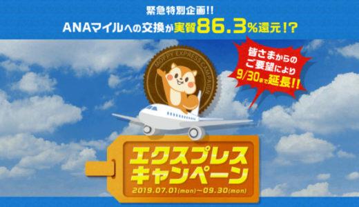 【エクスプレスルート】ANAマイルが86.3%で交換できる7・8・9月はチャンス!