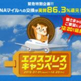 【モッピーがお得!】ANAマイルへの交換が実質86.3%還元!!【エクスプレスルートとは?】