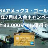 【ANA83,000マイル獲得可能】2019年7月ANAアメックスゴールド入会キャンペーンが激アツ!!