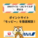 【2020年8月】JALマイル・ANAマイルが貯まるポイントサイト、モッピーの入会キャンペーンはじまりました!