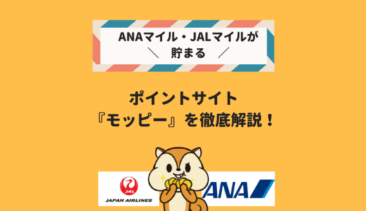 【2020年4月】JALマイル・ANAマイルが貯まるポイントサイト、モッピーの入会キャンペーンはじまりました!