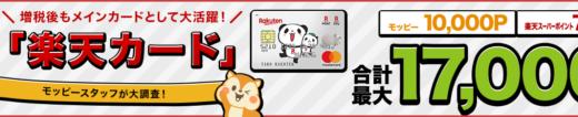 【9月24日まで!】楽天カードの申込みで総額17,000円もらえるチャンス到来!