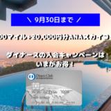 【9月30日まで!】16,200マイル+20,000円分のANAスカイコインがもらえるダイナースの入会キャンペーン!