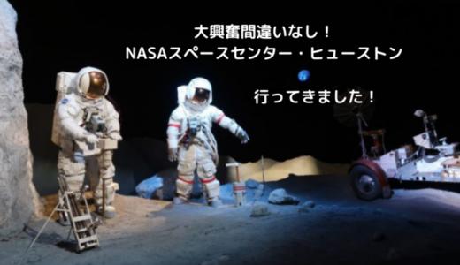 【大興奮間違いなし】NASAスペースセンター・ヒューストンに行ってきました!