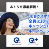 【新キャンペーン】JCBでスマホ決済!20%オフ・最大10,000円還元のおトクを徹底解説!