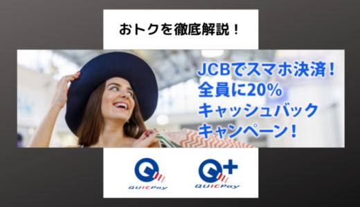 【JCBでスマホ決済】20%キャッシュバックキャンペーン・最大10,000円還元だけじゃない!