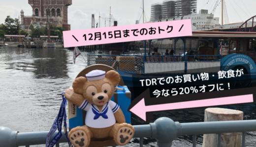 【2019年_秋・冬】TDRに行く人必見!パーク内のほとんどが2割引になる裏技教えちゃいます。