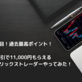【過去最高ポイント!】FX取引で11,000円もらえるマトリックストレーダーをやってみた!