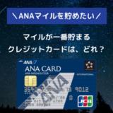 ANAマイルが貯まるクレジットカード