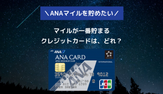 【ANAマイルを貯めたい人必見!】普段使いにベストなクレジットカードはどれ?