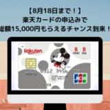 【8月18日まで!】楽天カードの申込みで総額15,000円もらえるチャンス到来!