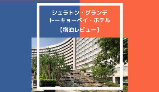 【シェラトングランデ東京ベイ宿泊記】Spgアメックスなら家族4人全員がポイントで無料宿泊可能!
