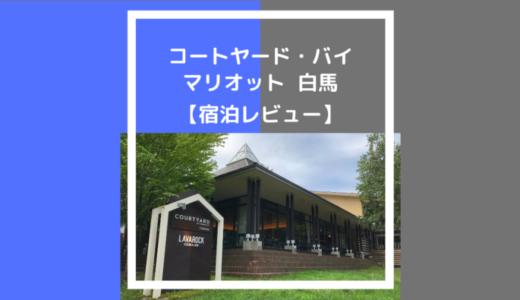 【夏&冬】コートヤードマリオット白馬の宿泊レポ!朝食夕食ラウンジをレビュー。