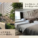 【シェラトングランデ東京ベイ宿泊記】Spgアメックスなら家族4人全員がポイントで泊まれる!