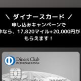 【今だけ!】17,820マイル+20,000円分のANAスカイコインがもらえるダイナースの入会キャンペーン!