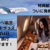 【JALマイル利用】エミレーツ航空ファーストクラスの特典航空券の取り方・コツを教えます!