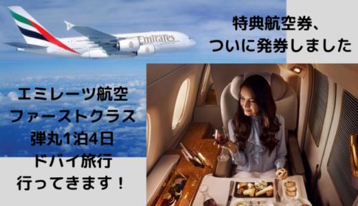 【JALマイルで】エミレーツ航空ファーストクラスの特典航空券の取り方・コツを教えます!