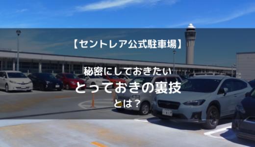 【裏ワザ】セントレア駐車場はどこが安い?料金徹底比較!年末年始GW夏休みに確実・お得に予約する裏ワザも