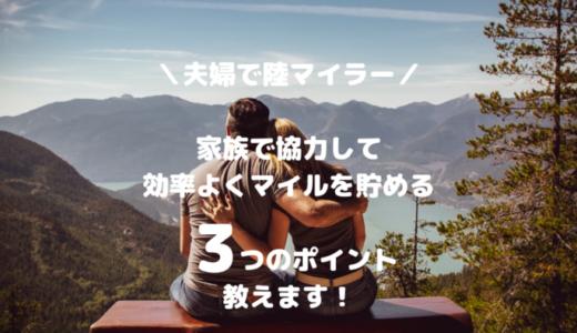 【夫婦で陸マイラー】効率よくマイルを貯める3つのポイントとは?
