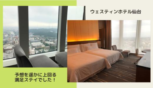 【ウェスティンホテル仙台】予想以上の満足度!また泊まりたいホテルでした。