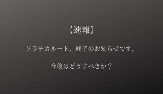 【改悪】ソラチカルート、2019年12月27日で終了のお知らせ【改悪後はどうする?】