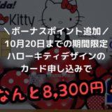 【10月20日までの期間限定】年会費無料。ハローキティデザインのカワイイカードで8,300円相当獲得。