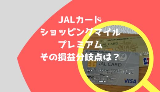 JALカードショッピングマイルプレミアムの年会費・損益分岐点を算出