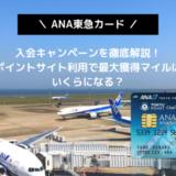 【2020/1月】ANA東急カードの入会キャンペーンを解説。ポイントサイト利用がおトク!