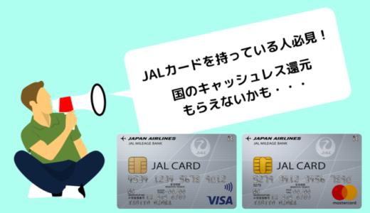 【JALカード利用者は必見!】国のキャッシュレス5%還元に罠が。ご注意ください!
