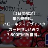 【3日間限定】年会費無料。ハローキティデザインのカワイイカードで7,500円相当獲得。