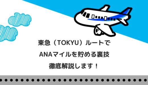ポイントサイトからANAマイルを貯める「ANA東急ルート」とは?