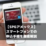 【SPG AMEX/アメックス】スマートフォンからの申込手順を画像入り徹底解説!