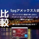 【2020年12月版】SPGアメックスをポイントサイト経由で申し込むとマリオットボンヴォイのポイントはいくらもらえる?入会キャンペーンを総確認!