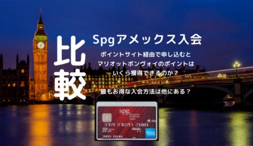 【2020年1月版】SPGアメックスをポイントサイト経由で申し込むとマリオットボンヴォイのポイントはいくらもらえる?入会キャンペーンを総確認!