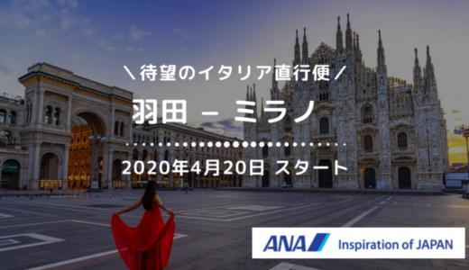 【初!ANA】羽田〜ミラノ路線、2020年4月20日から。イタリア直行便ついに開設!