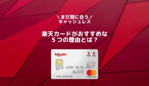【11/17までがおトク】キャッシュレスには楽天カードがオススメ!の5つの理由【まだ間に合う!】
